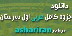 دانلود جزوه کامل آموزش عربی اول دبیرستان
