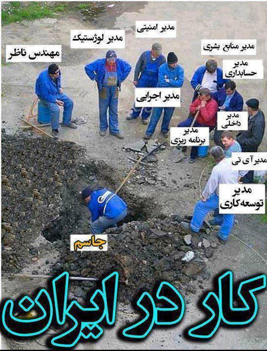 انجام کار در ایران به روایت عکس