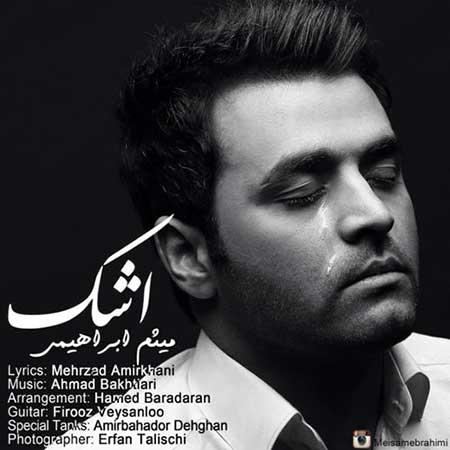 دانلود آهنگ جدید میثم ابراهیمی به نام اشک