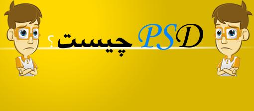 [تصویر:  PSD.png]