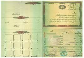 بیش از سه هزار شناسنامه مکانیزه در شهرستان اردستان صادر شد