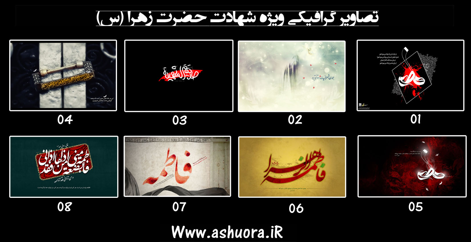 http://rozup.ir/up/ashuora/Pictures/fatemieh92/ofoghi/2%D8%B4%D9%87%D8%A7%D8%AF%D8%AA_%D8%AD%D8%B6%D8%B1%D8%AA_%D8%B2%D9%87%D8%B1%D8%A7.jpg