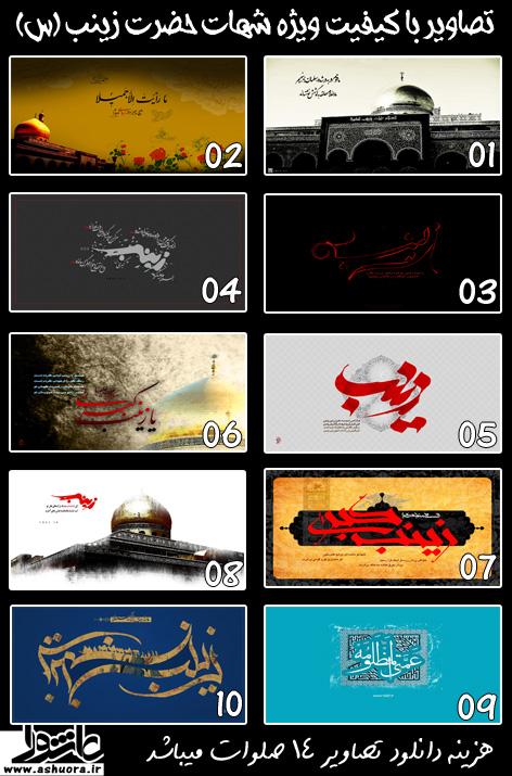 10تصویر گرافیکی شهادت حضرت زینب س با کیفیت بالا وِیژه چاپ بنر و پوستر