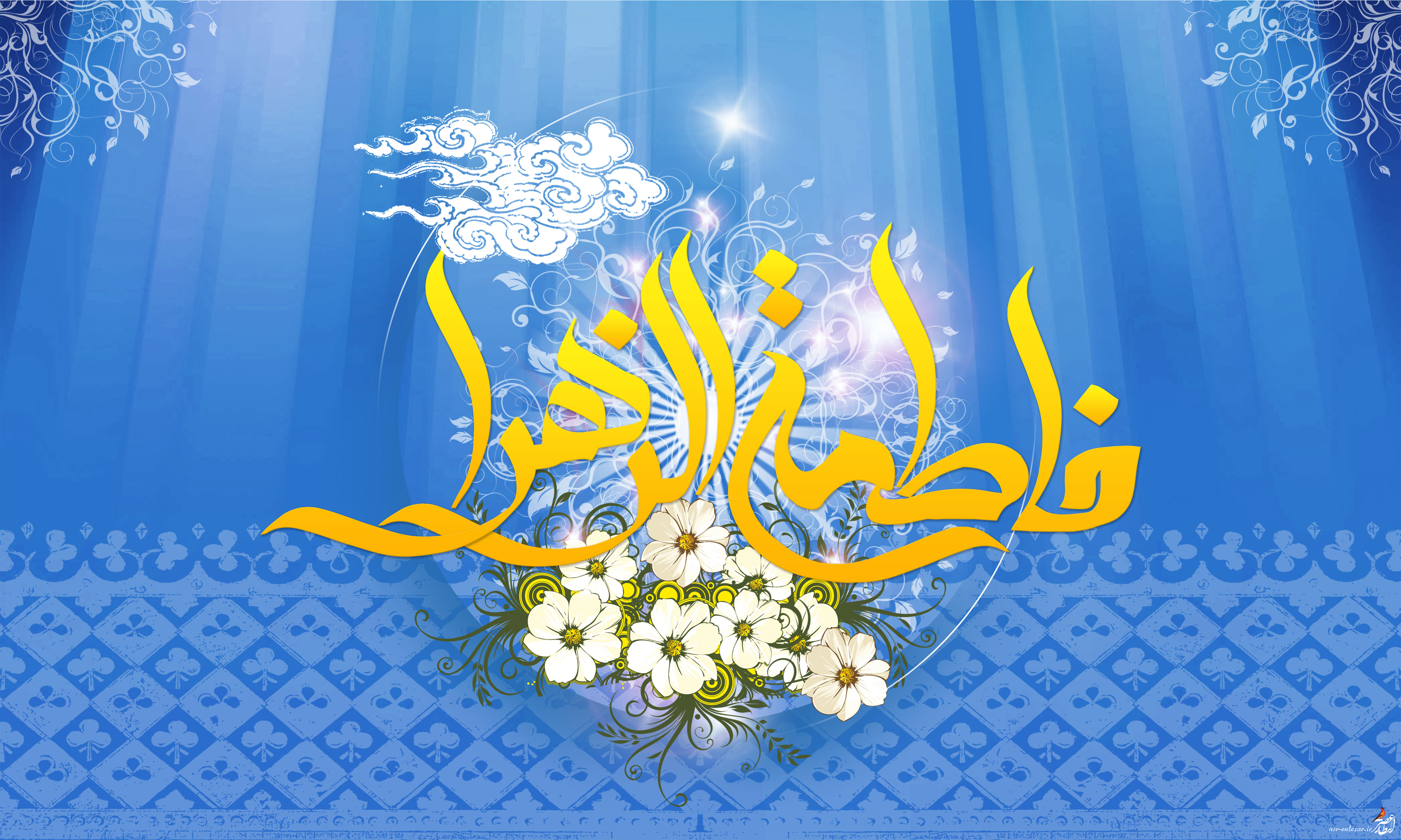 Image result for میلاد حضرت زهرا