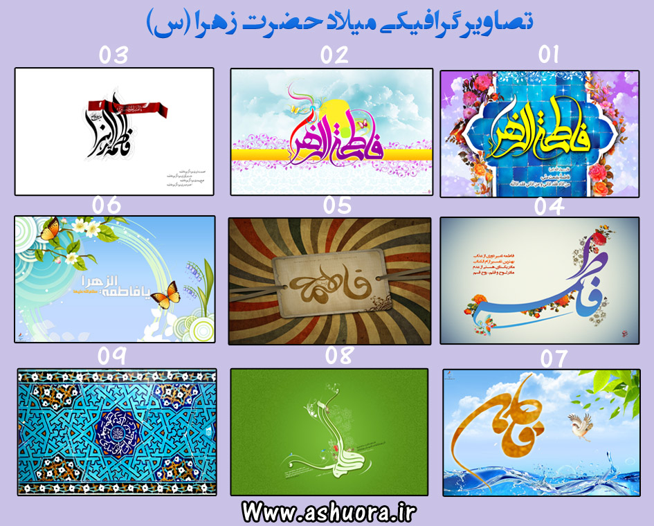 http://rozup.ir/up/ashuora/Pictures/milade-hzahra03/milade_h_zahra1392_03.jpg
