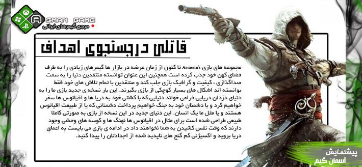 قاتلی در جستجوی اهداف : پیش نمایش بازی Assassin's Creed IV:Black Flag