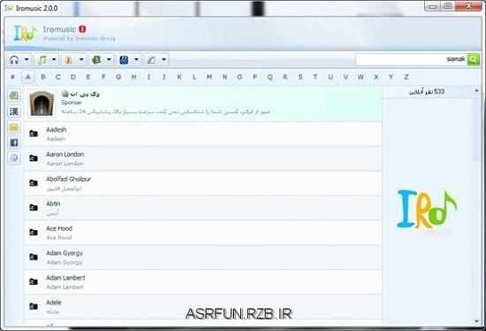 دانلود نرم افزار ایرو موزیک ورژن ۲٫۳٫۰  IroMusic 230