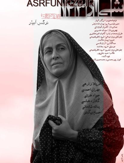 دانلود رایگان فیلم سینمایی شیار ۱۴۳ بدون سانسور با لینک مستقیم