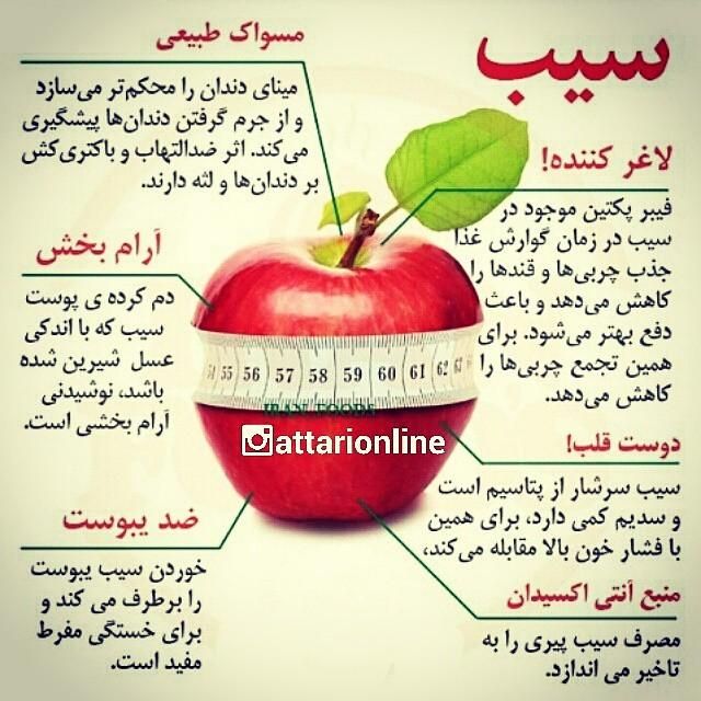 خواص سیب + تصویر