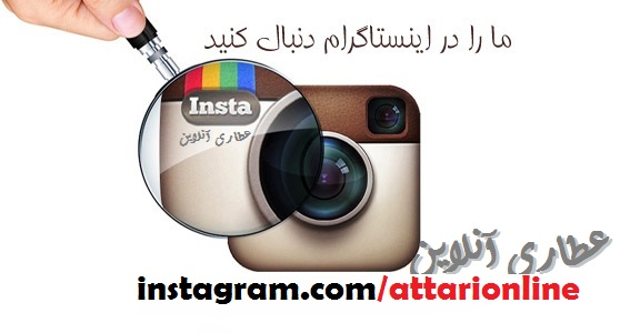 پیج عطاری آنلاین در اینستاگرام را فالو کنید.