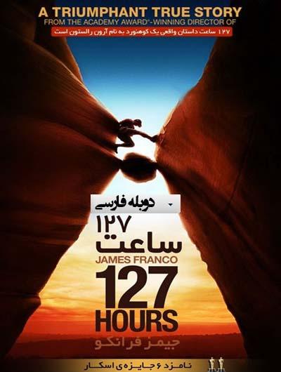 دانلود رایگان فیلم بسیار زیبای Hours 127
