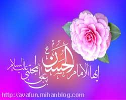 اس ام اس پیامک ولادت امام حسن مجتبی (ع)