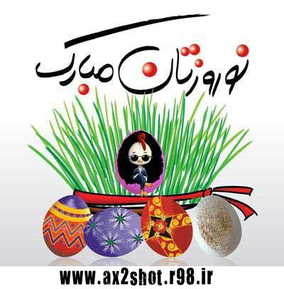 اس ام اس پیامک متن تبریک عید نوروز 1393