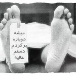 نصیحت آیت الله مجتهدی تهرانی