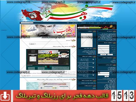 http://rozup.ir/up/az-k2/codegraph/cover/cover-dahe-fajr-www.codegraph.jpg