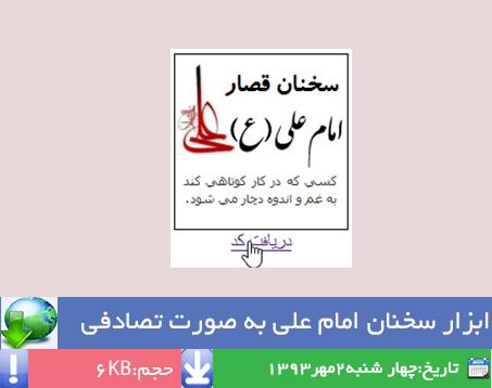 http://rozup.ir/up/az-k2/codegraph/cover/cover-hadis-imam-ali.jpg