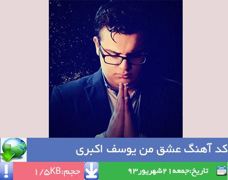 http://rozup.ir/up/az-k2/codegraph/cover/cover-music-eshghman.jpg