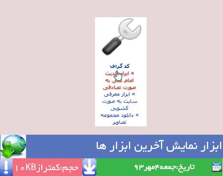 http://rozup.ir/up/az-k2/codegraph/cover/cover-rss-abzar.jpg