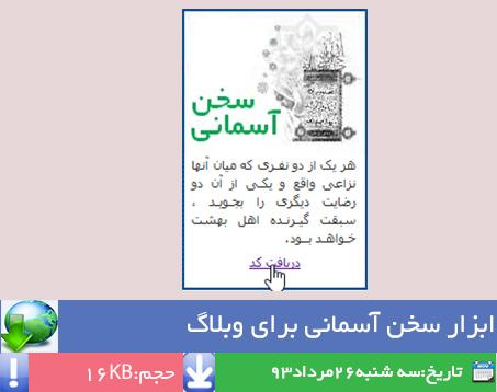 http://rozup.ir/up/az-k2/codegraph/cover/cover-sokhan.jpg