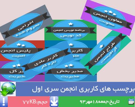 http://rozup.ir/up/az-k2/codegraph/cover/cover_barchasb-karbari-1.jpg