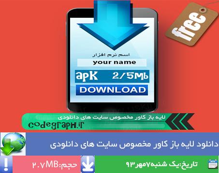 http://rozup.ir/up/az-k2/codegraph/cover/cover_dwonload-cover.jpg