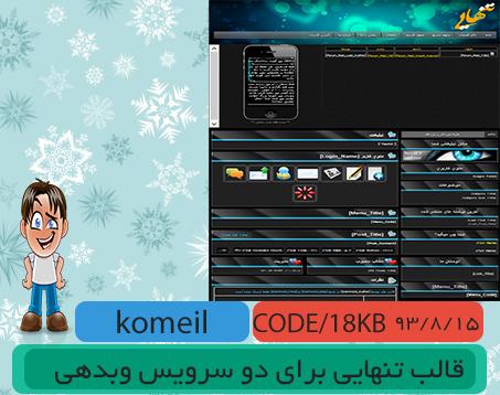 http://rozup.ir/up/az-k2/codegraph/cover/cover_new-theme-tanhaei.jpg