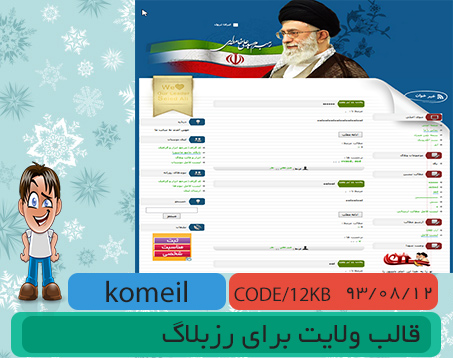 http://rozup.ir/up/az-k2/codegraph/cover/cover_new-theme-velayat.jpg