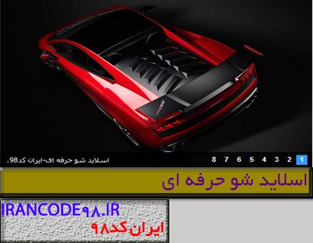http://rozup.ir/up/az-k2/irancode98/ax/cover-slideshow-irancode98.ir.jpg