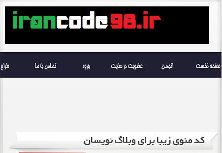 http://rozup.ir/up/az-k2/irancode98/ax/menu-irancode98.ir.png