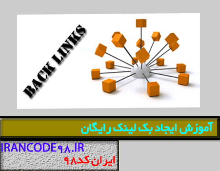 http://rozup.ir/up/az-k2/irancode98/cover/bak-links.jpg