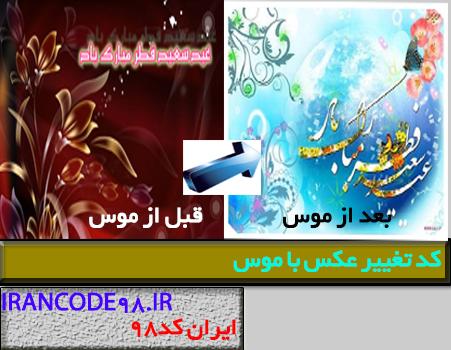 http://rozup.ir/up/az-k2/irancode98/cover/change-picture-irancode98.ir.jpg
