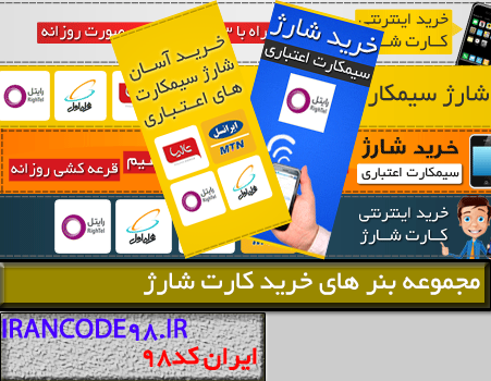 http://rozup.ir/up/az-k2/irancode98/cover/cover-banner-charge.png
