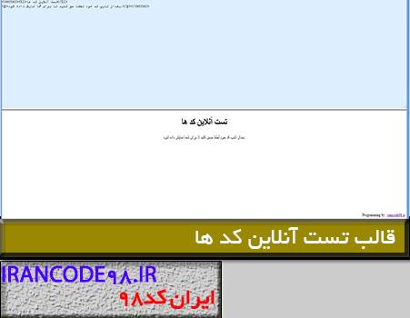 http://rozup.ir/up/az-k2/irancode98/cover/cover-theme-test-code-irancode98.ir.jpg