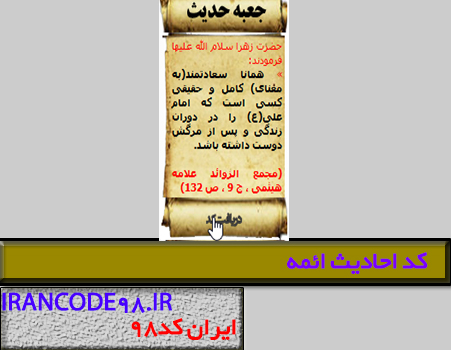 http://rozup.ir/up/az-k2/irancode98/cover/cover.jpg
