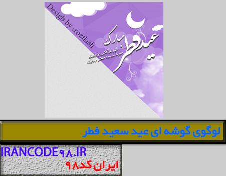 http://rozup.ir/up/az-k2/irancode98/cover/eid-fetr.jpg