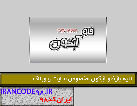 http://rozup.ir/up/az-k2/irancode98/cover/fav-icon-cover.jpeg