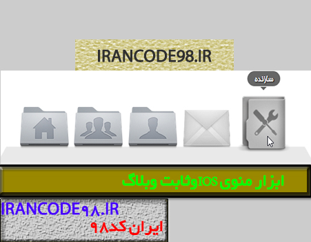 http://rozup.ir/up/az-k2/irancode98/cover/ios-menu.jpg