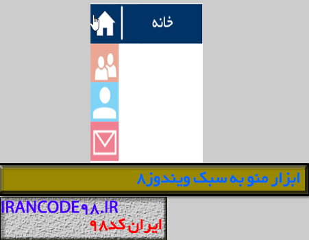 http://rozup.ir/up/az-k2/irancode98/cover/menu-win8.jpg