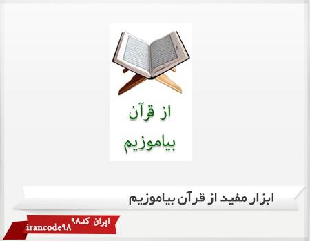 http://rozup.ir/up/az-k2/irancode98/cover/quran.jpg