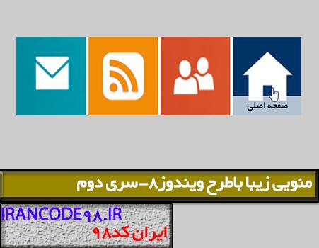 http://rozup.ir/up/az-k2/irancode98/cover/win8-menu-2-irancode98.ir.jpg