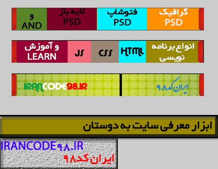 http://rozup.ir/up/az-k2/irancode98/graphic/banner/psd/cover-psd-banner-flat-irancode98.ir.jpg