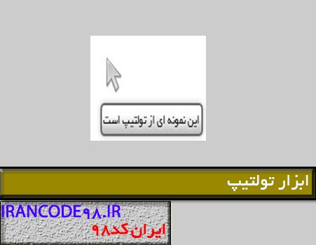 http://rozup.ir/up/az-k2/irancode98/js/cover-tooltip.jpg