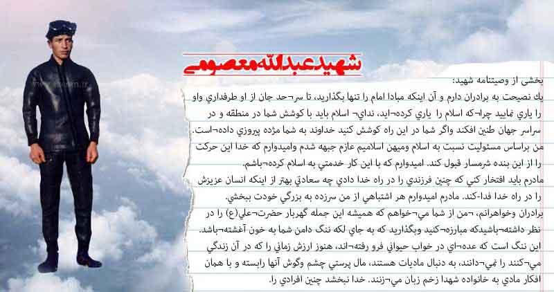 شهید عبدالله معصومی