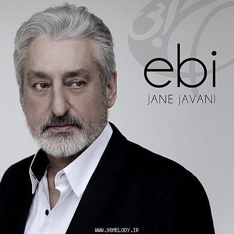 Fasle Bigharari-Ebi