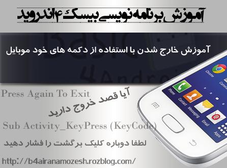 آموزش خارج شدن با استفاده از دکمه های خود موبایل