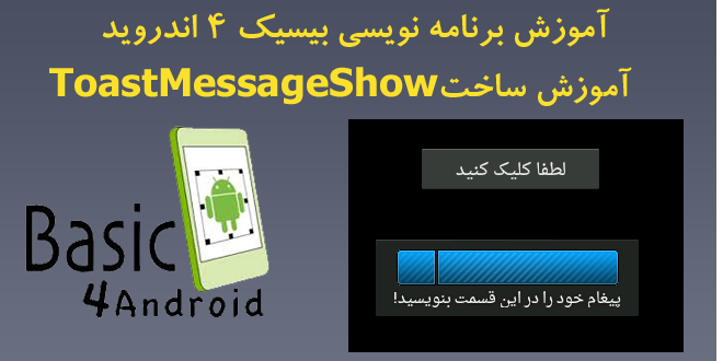 آموزش ساخت ToastMessageShow زیبا