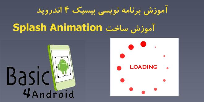 آموزش ساخت Splash Animation