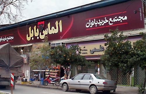 مجتمع خرید بانوان الماس بابل چهار راه شهدا خیابان نواب