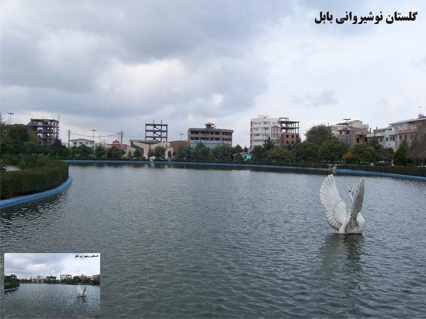 پارک نوشیروانی بابل