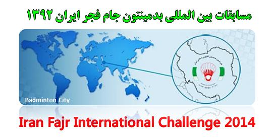 ویژه بیست و چهارمین مسابقات بین المللی بدمینتون جام فجر ایران 1392
